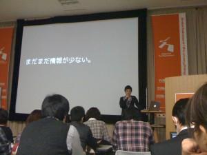 矢倉さんのセッション