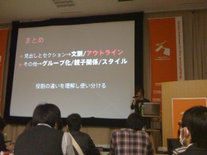 小山田さんのセッション